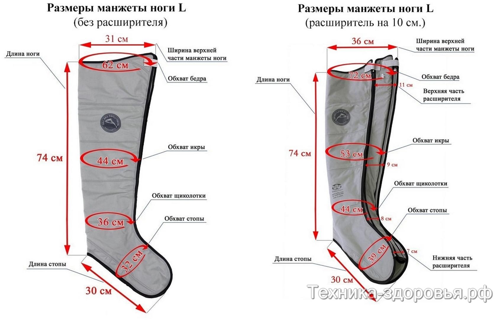 Манжета для ноги с расширителем и без
