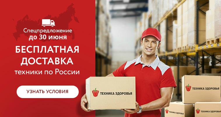 Экспресс-доставка по России бесплатно