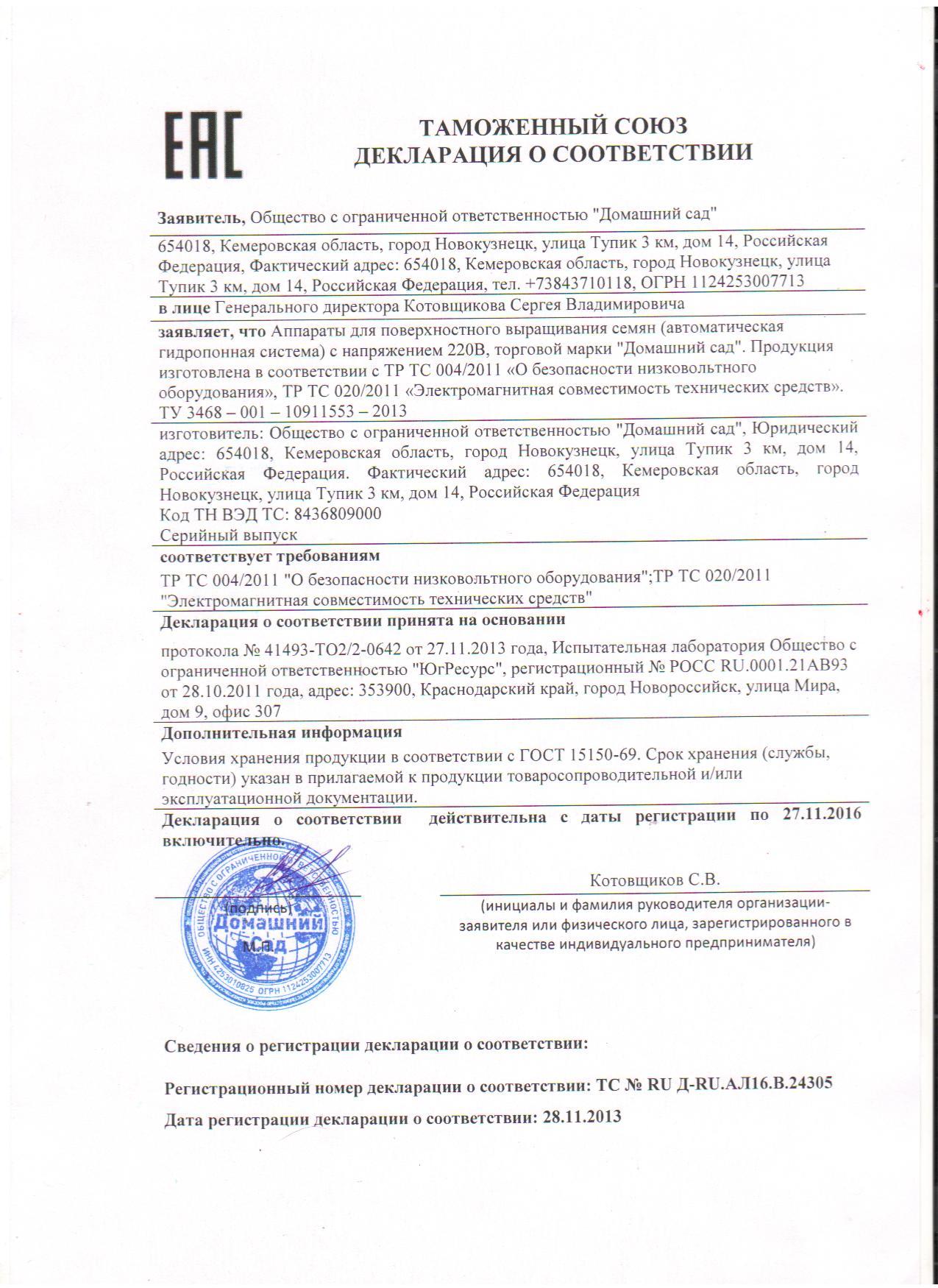 deklaratsiya_o_sootvetsvii_TR_TS_na_Domashniy_sad_1_1_.jpg