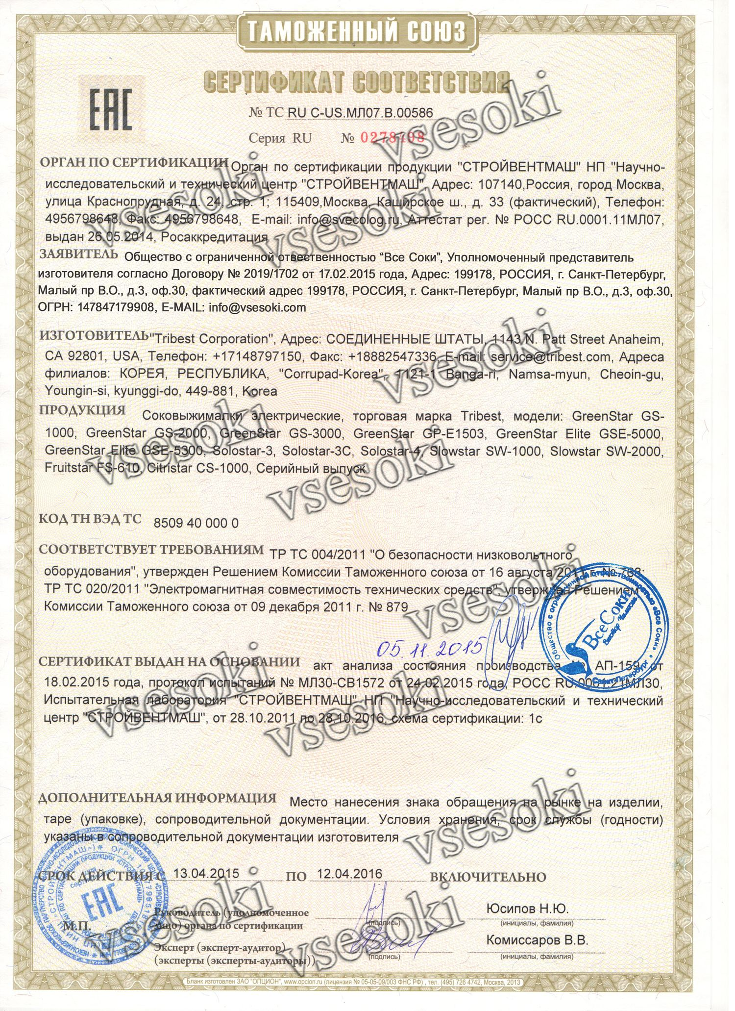 Sertifikat_EAC_Tribest_-_sokovigimalki2_1_.jpg