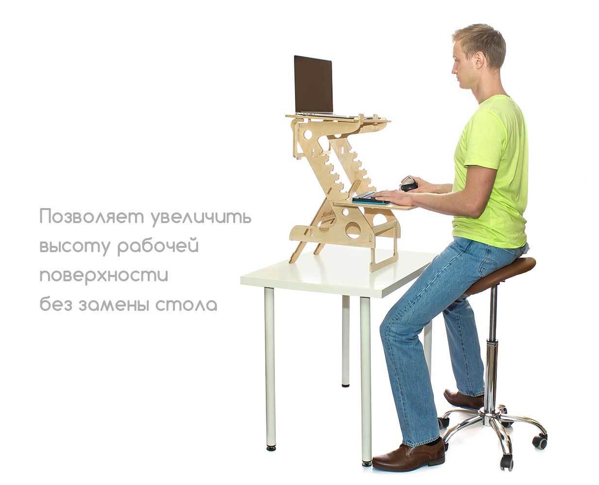 Позволяет увеличить высоту рабочей поверхности без замены стола
