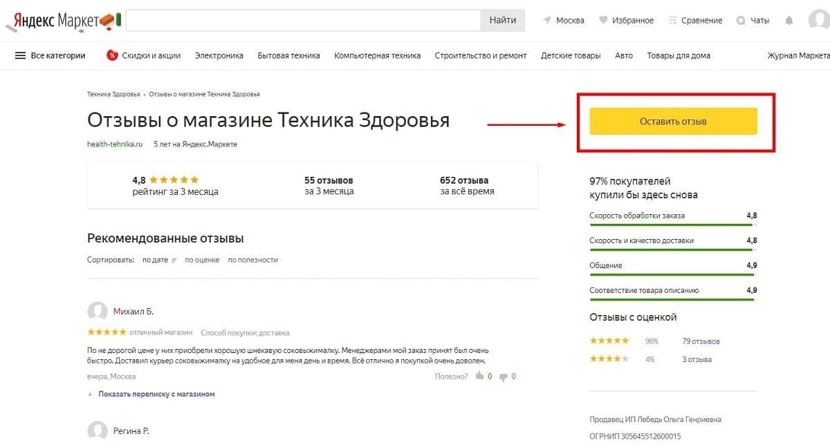 Отзыв на Яндекс Маркет