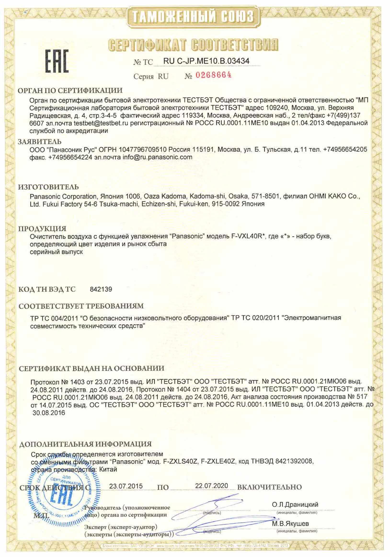 Сертификат 16