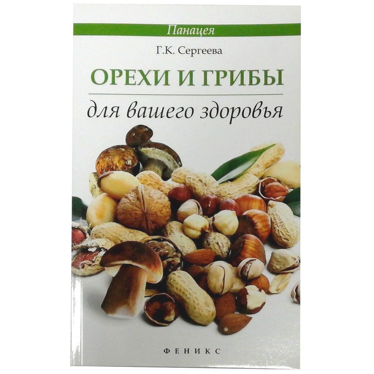 «Орехи и грибы для вашего здоровья» Сергеева Г.К.