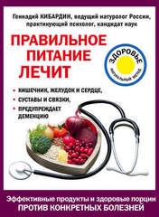"""""""Правильное питание лечит"""" Кибардин Г. М."""