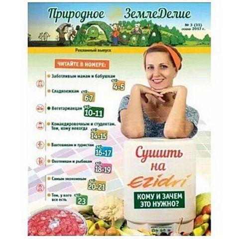 Журнал «Природное земледелие»