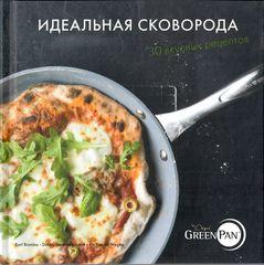 Идеальная сковорода Green Pan