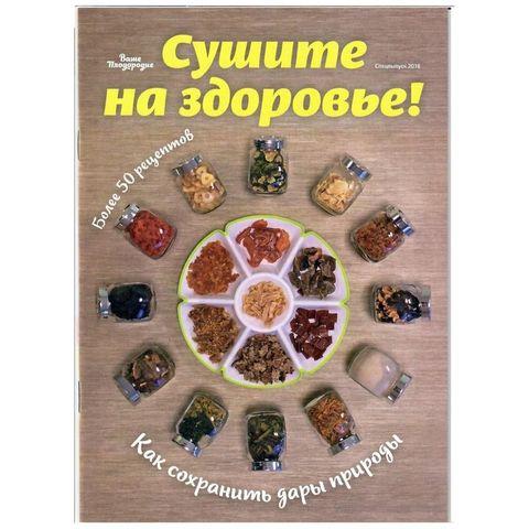 «Сушите на здоровье! Как сохранить дары природы» Курдюмов Н.И.