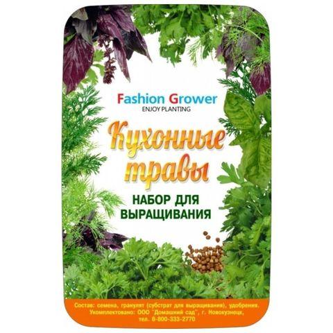 Набор для выращивания Fashion Grower «Кухонные травы»