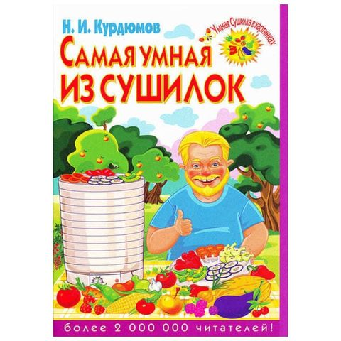 «Самая умная из сушилок» Курдюмов Н.И.