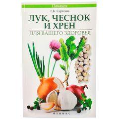 «Лук, чеснок и хрен для вашего здоровья» Сергеева Г.К.