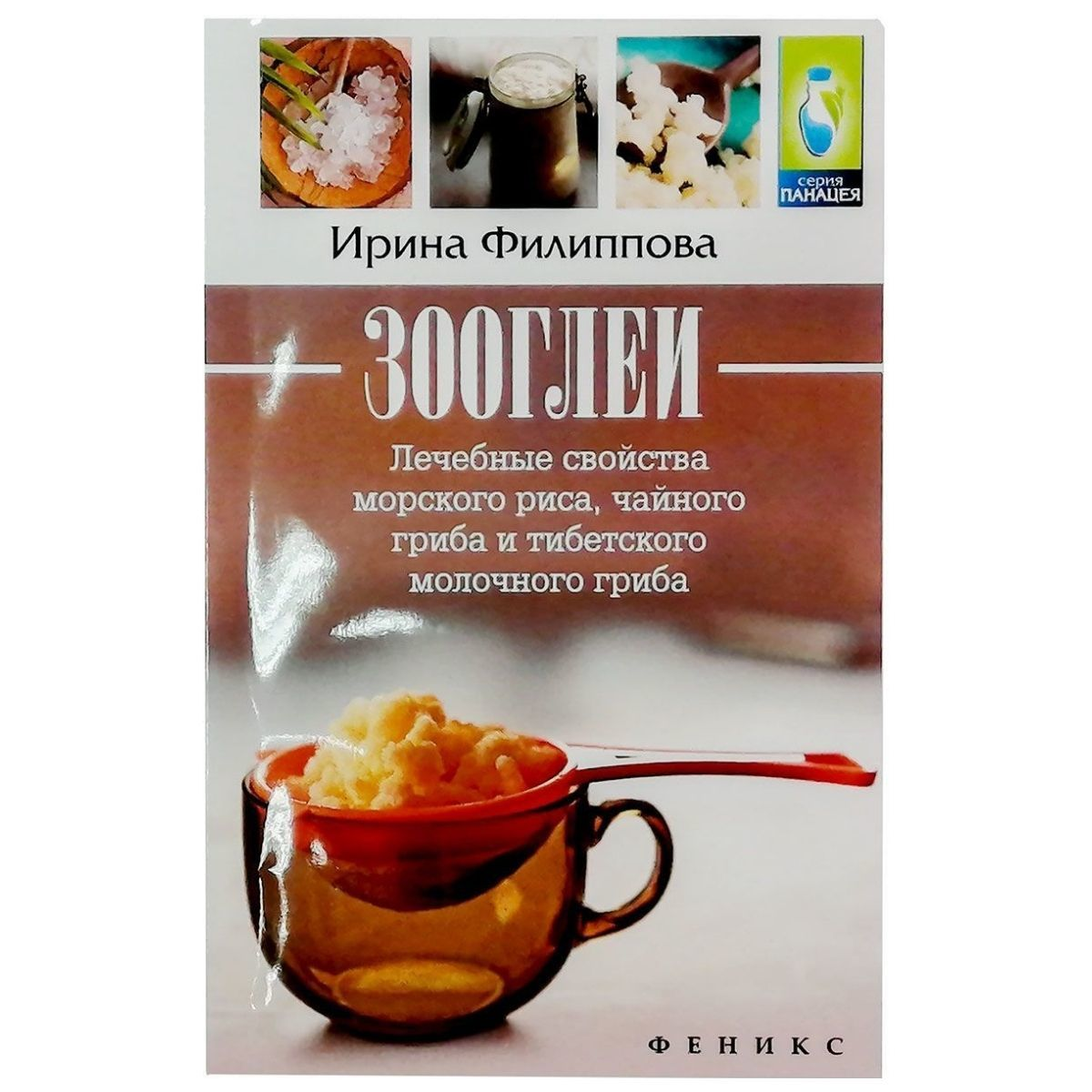 «Зооглеи: лечебные свойства морского риса, чайного гриба и тибетского молочного гриба» Филиппова Ирина