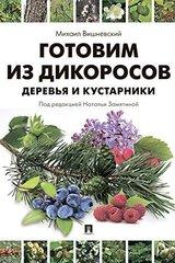 Готовим из дикоросов. Деревья и кустарники М.В. Вишневский