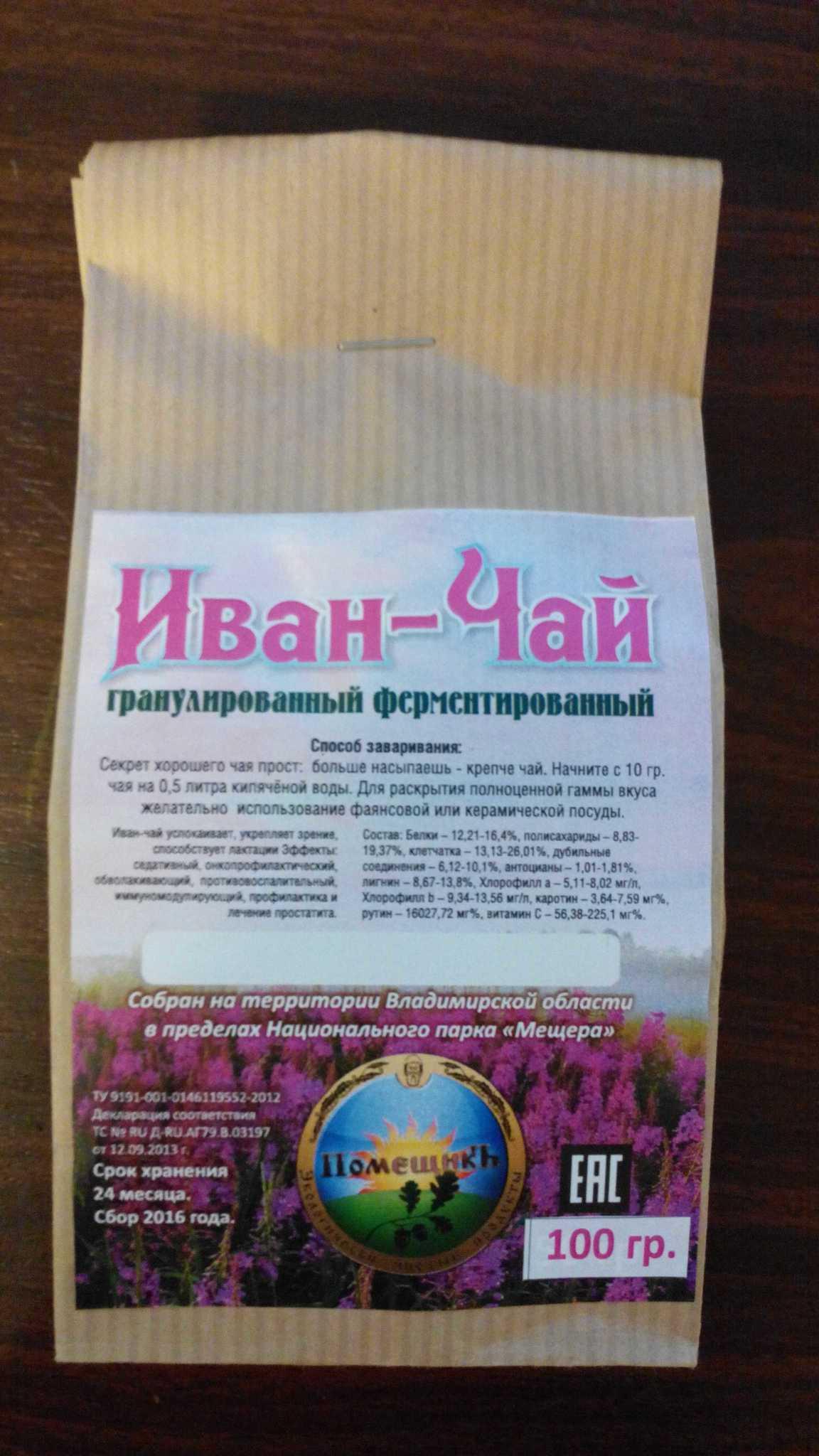 Иван-Чай гранулированный ферментированный