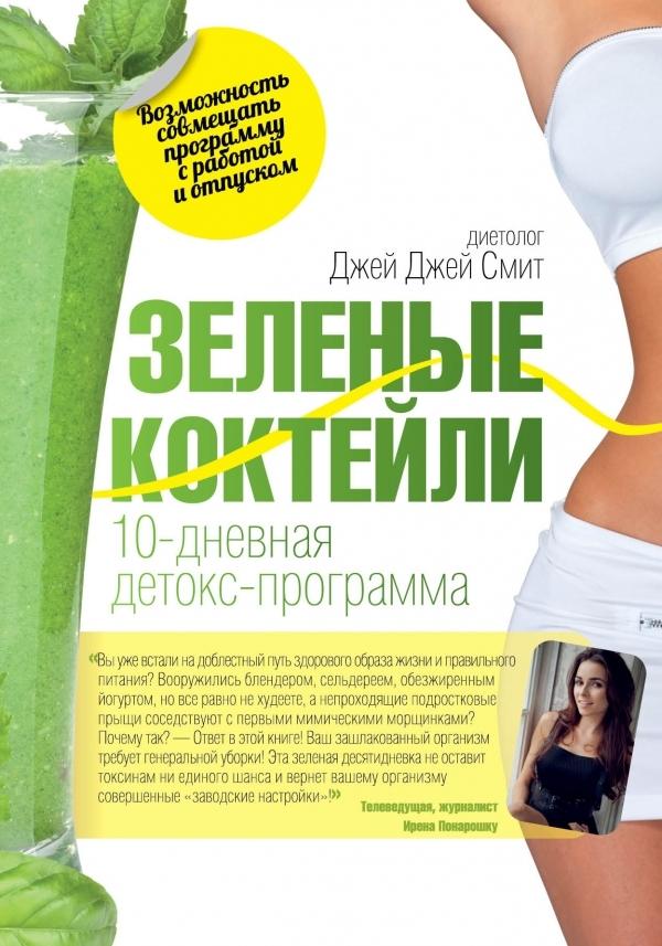 Зеленые коктейли. 10-дневная детокс-программа Джей Джей Смит
