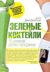 """""""Зеленые коктейли. 10-дневная детокс-программа"""" Джей Джей Смит"""