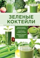 """""""Зеленые коктейли. Рецепты для здоровья, энергии, молодости и стройной фигуры"""" Джейсон Манхейм"""