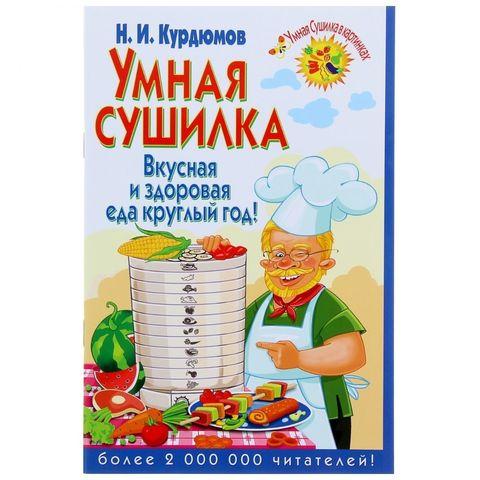 «Умная сушилка. Вкусная и здоровая еда круглый год» Курдюмов Н.И.