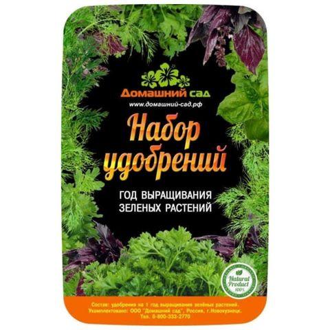 Набор удобрений Домашний сад (на 1 год выращивания, для зеленых растений)