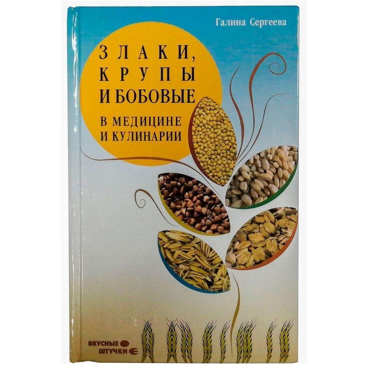 «Злаки, крупы и бобовые в медицине и кулинарии» Сергеева Галина