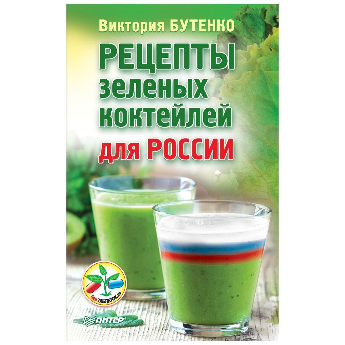 «Рецепты зеленых коктейлей для России» Бутенко Виктория