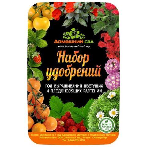 Набор удобрений Домашний сад (на 1 год выращивания, для цветущих и плодоносящих растений)