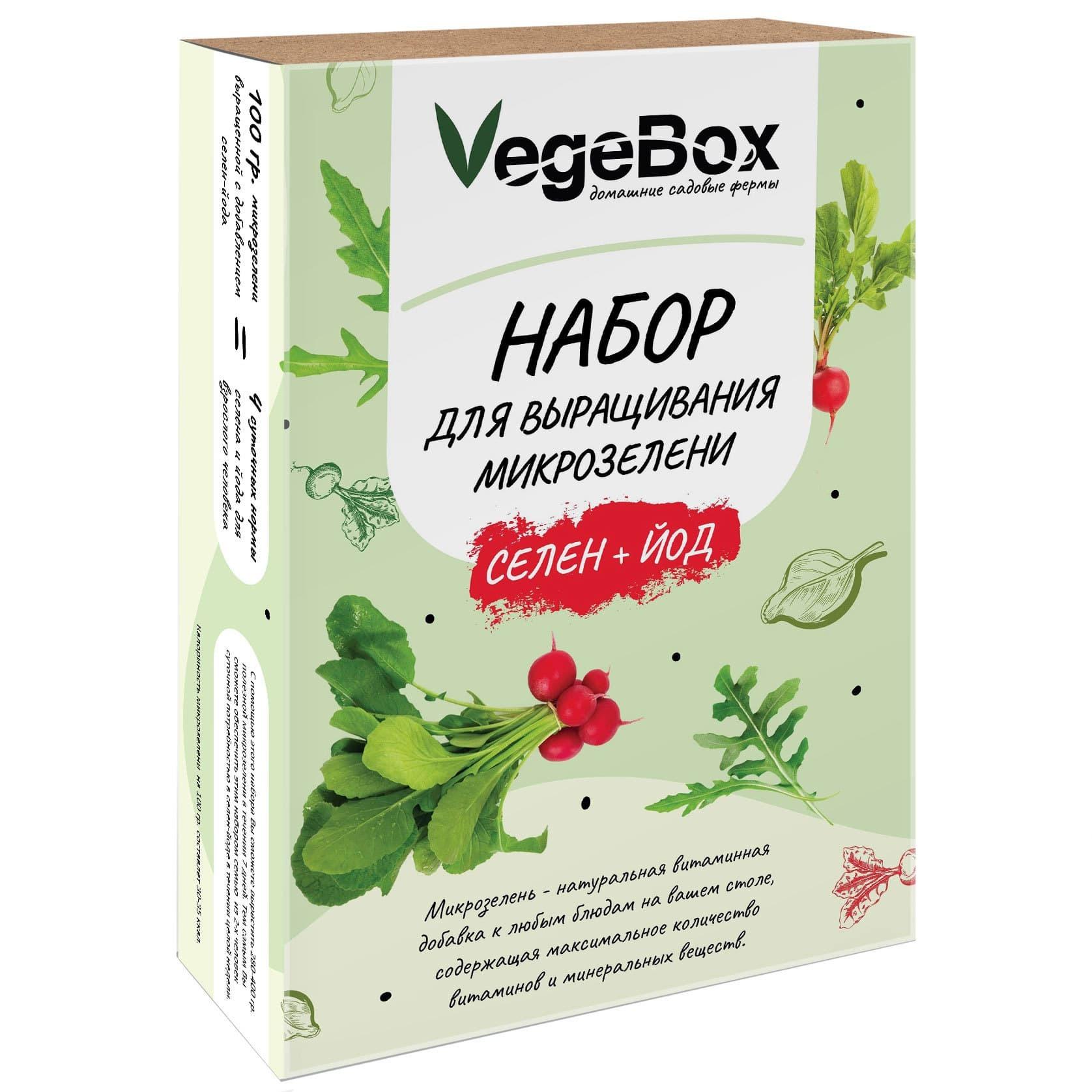 Набор для выращивания микрозелени VegeBox Селен+Йод «Микс» (редис, руккола, горчица)