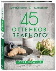 45 оттенков зеленого. Для вегетарианцев и не только. А.Самохина