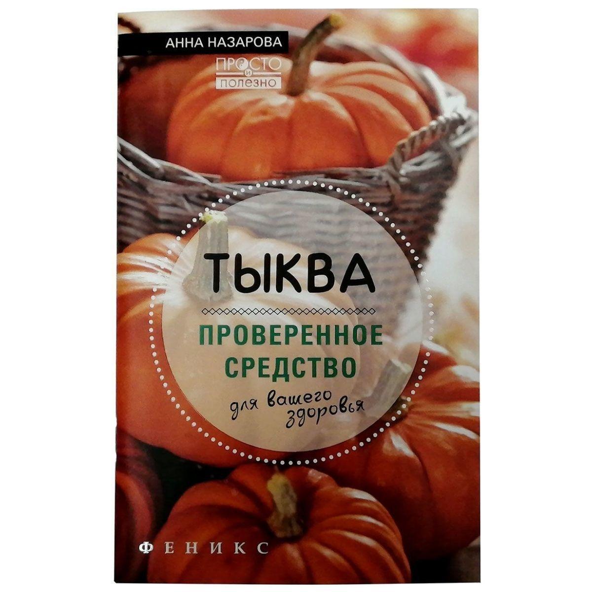 «Тыква - проверенное средство для вашего здоровья» Назарова А.С.
