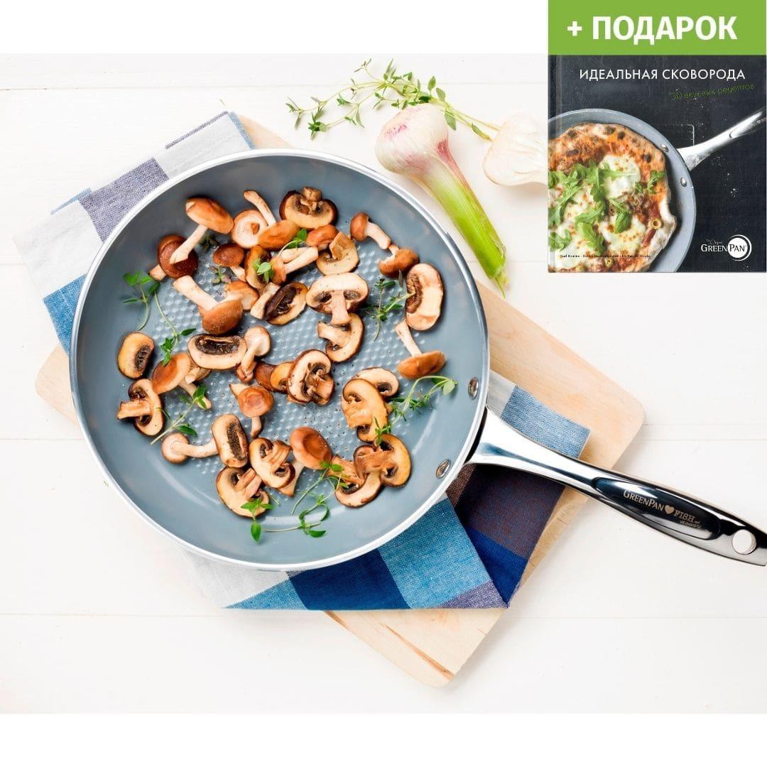 Подарок к сковороде для рыбы и овощей GreenPan Milan