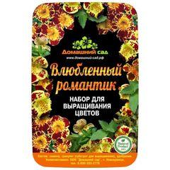 Набор для выращивания цветов Домашний сад