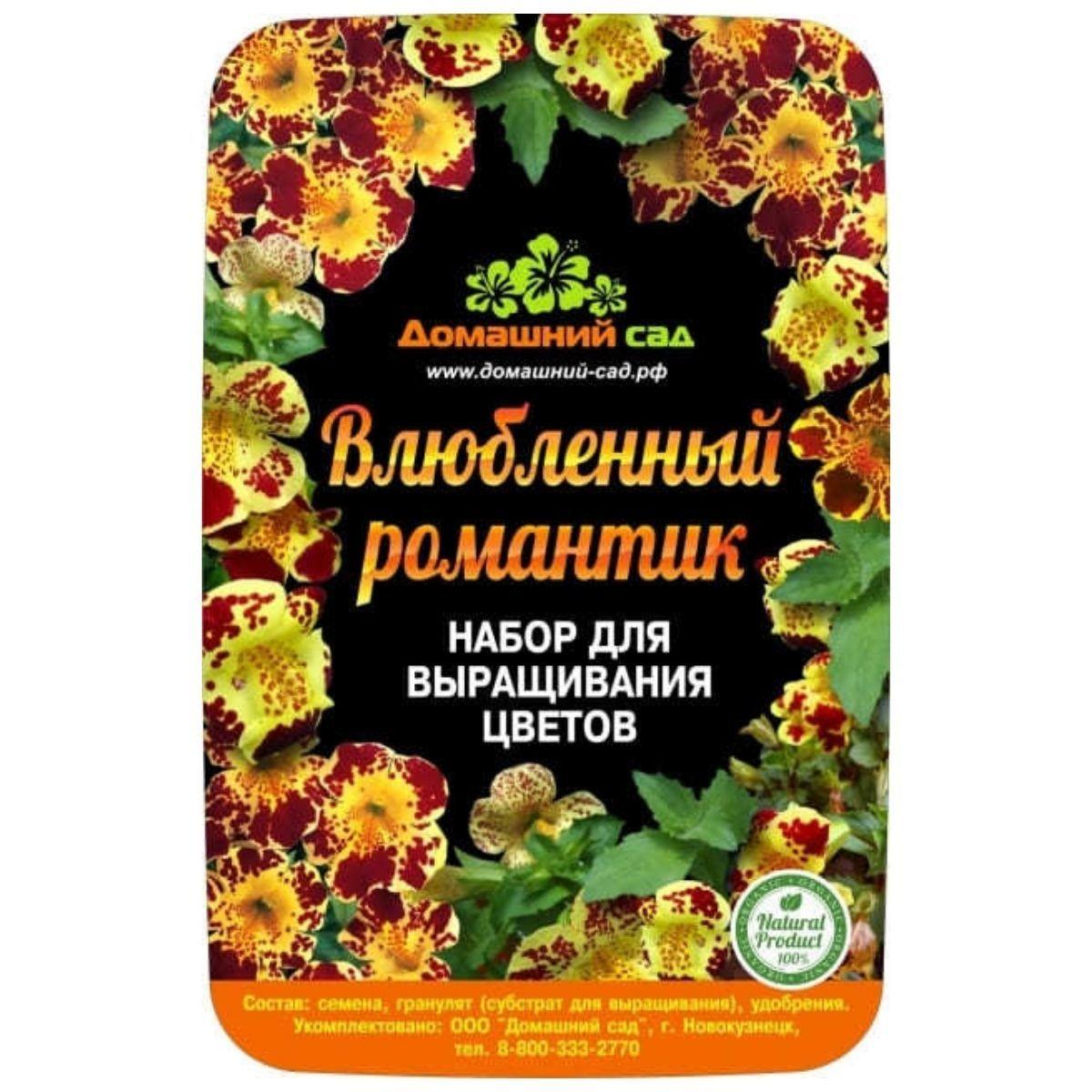 Набор для выращивания цветов Домашний сад «Влюбленный романтик»