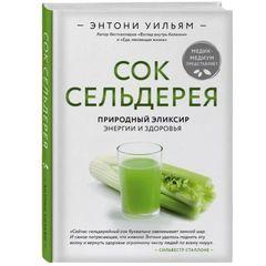 «Сок сельдерея. Природный эликсир энергии и здоровья» Энтони Уильям