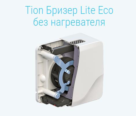 Внутреннее устройство бризера TION Lite Eco