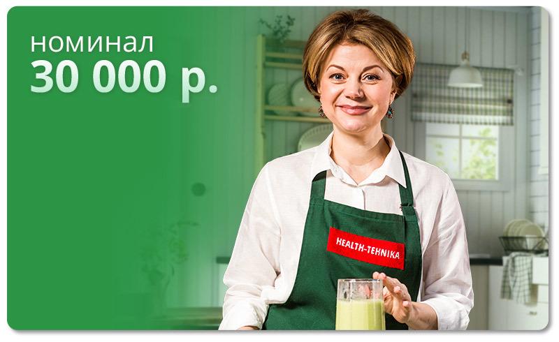 Подарочный сертификат номиналом 30000 рублей