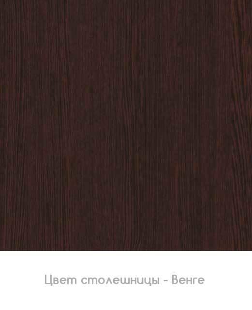 Цвет столешницы Венге