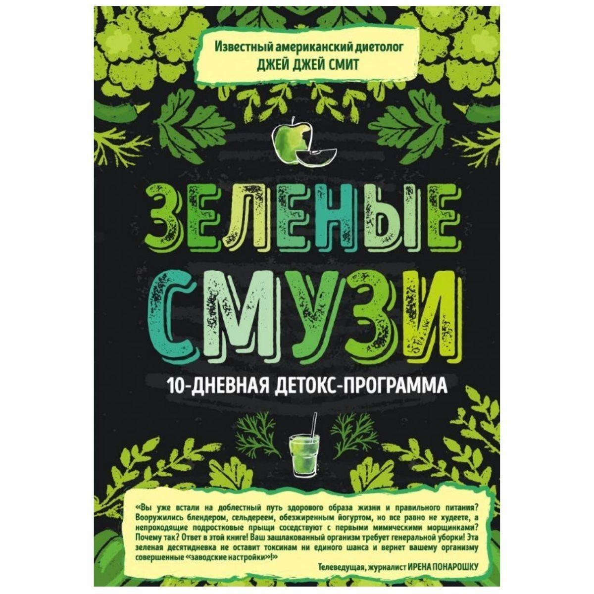 «Зеленые смузи. 10-дневная детокс-программа» Джей Джей Смит
