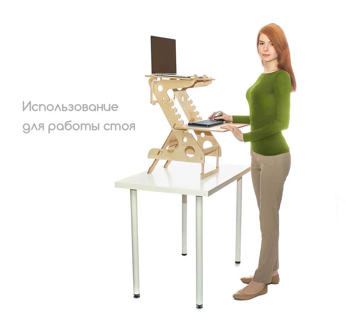 Использование для работы стоя