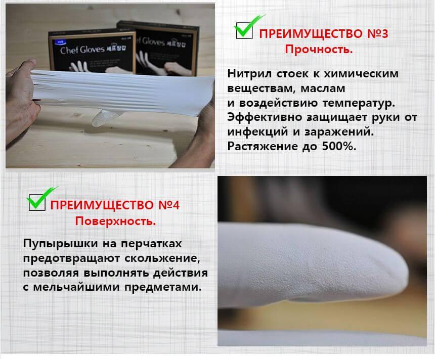Преимущества нитриловых перчаток