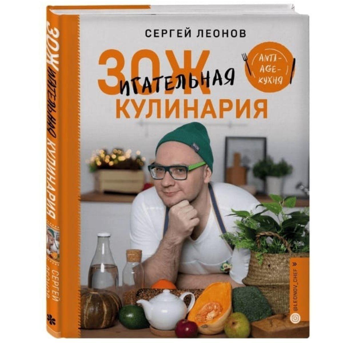 «ЗОЖигательная кулинария. Anti-age-кухня» Леонов С.Ю.