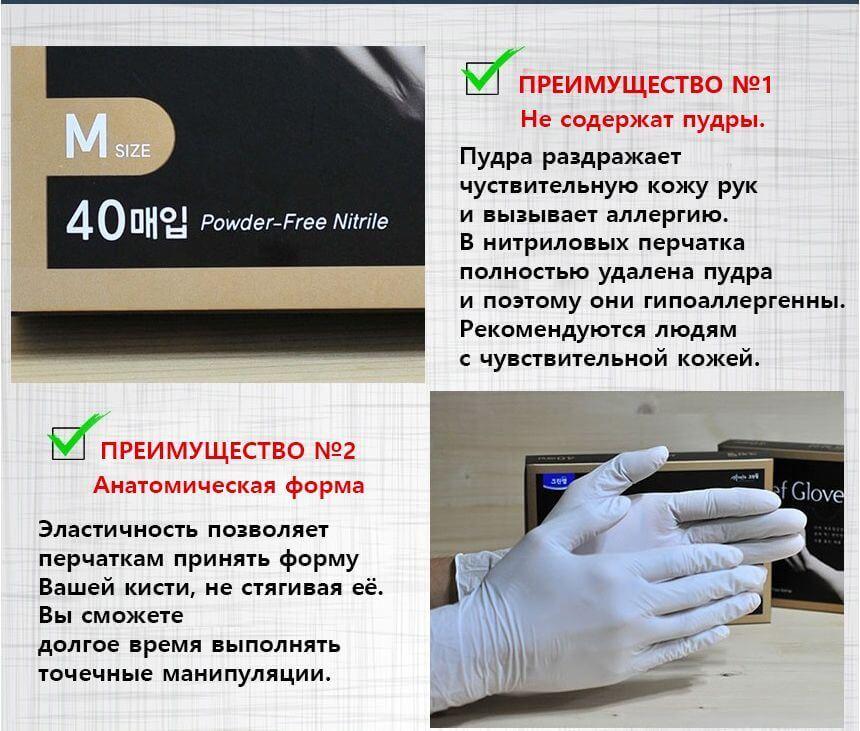 Преимущества перчаток