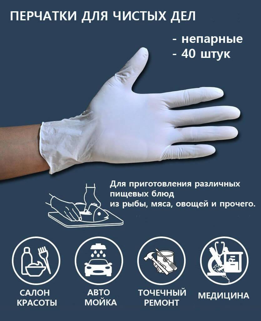 Сферы применения перчаток
