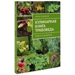 «Кулинарная книга травоведа» Апполонов Сергей