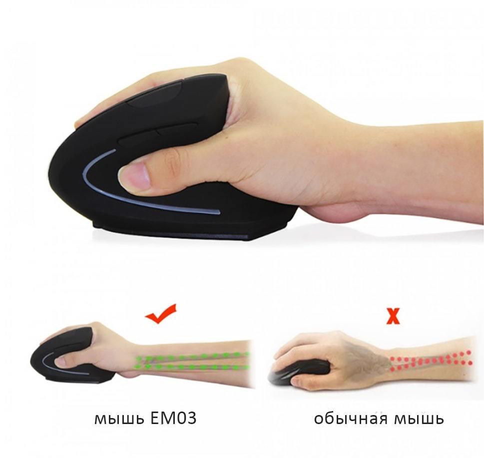 Использование компьютерной мыши Ergomouse EM03