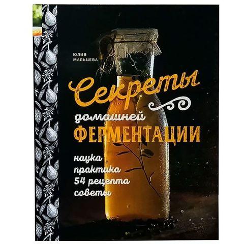 «Секреты домашней ферментации» Мальцева Юлия