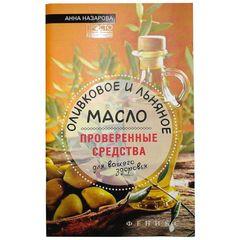 «Оливковое и льняное масло - проверенные средства для вашего здоровья» Назарова А.С.