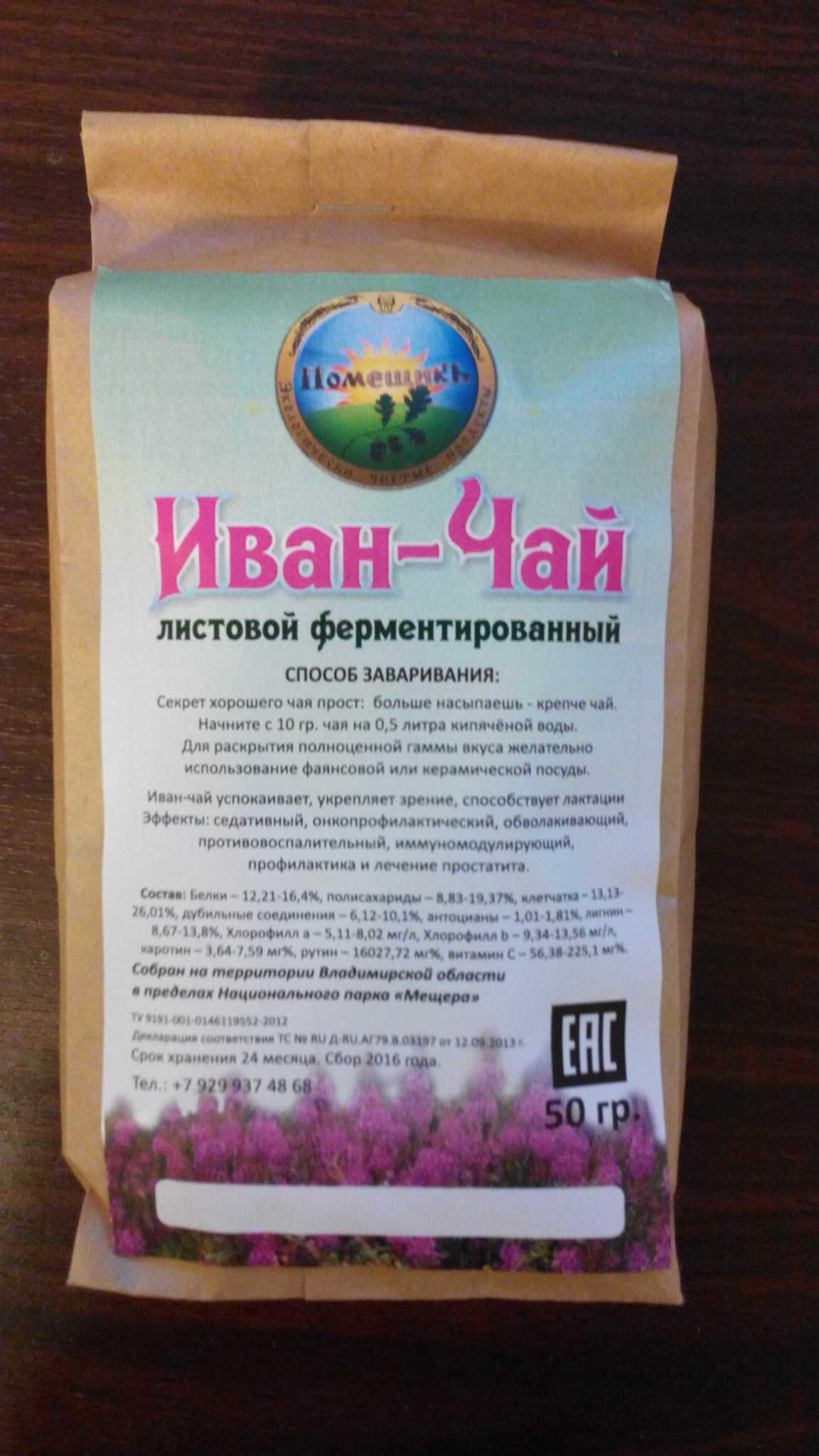 Иван-Чай листовой ферментированный