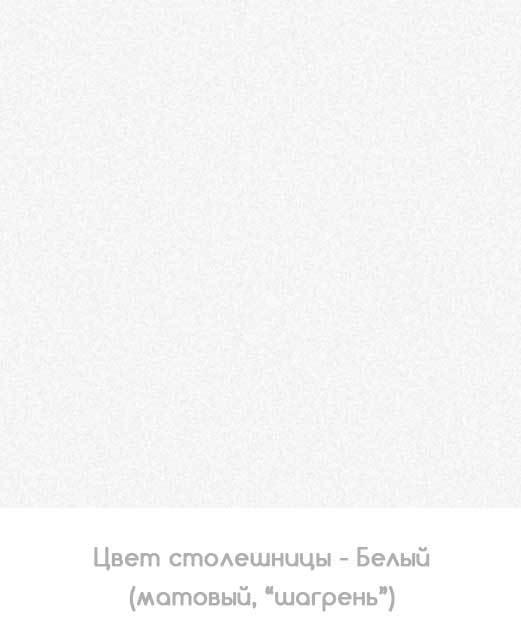 Цвет столешницы Белый