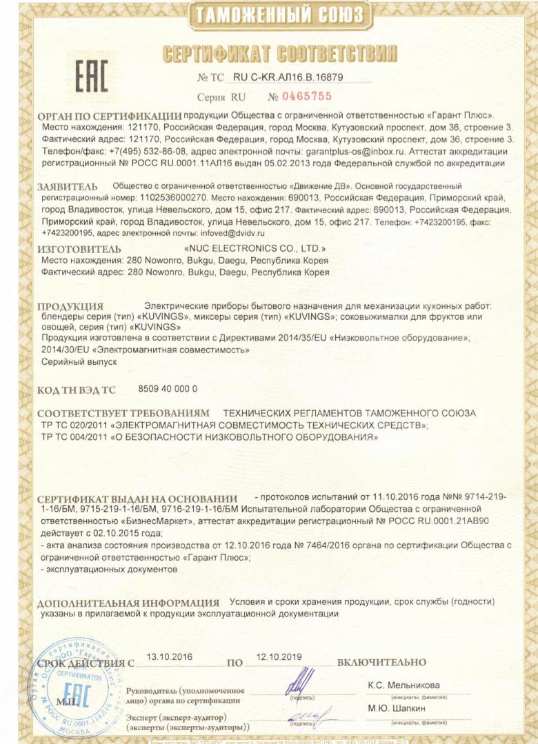 Сертификат соответствия Kuvings