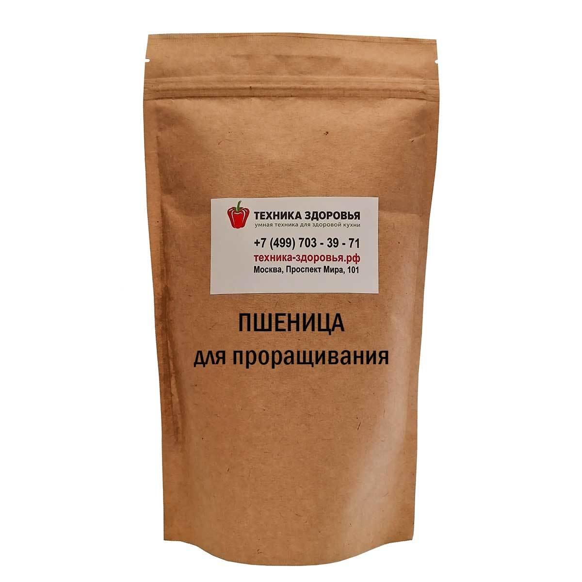 Пшеница для проращивания Чистый Продукт 500 г